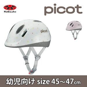 自転車 ヘルメット 子供用 PICOT ピコット 45〜47cm OGK 調整可能 おしゃれ 幼児 キッズ シンプル