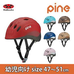 自転車 ヘルメット 子供用 PINE パイン 47〜51cm OGK 調整可能 おしゃれ 幼児 キッズ シンプル