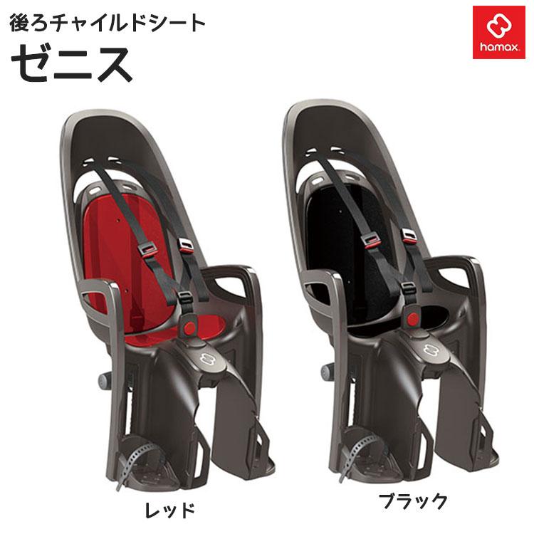 新生活応援フェア 1000円クーポン発行中!! 後ろチャイルドシート(あと付け用) ハマックス ゼニス Zenith HAMAX【自転車と同時購入のみご購入いただけます】
