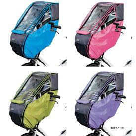 【キャッシュレス5%還元対象店舗です!!】更に20日は5の付く日で5倍!! 前子供乗せ専用 レインカバー MARUTO スイートレインカバー D-5FD 自転車 グッズ パーツ