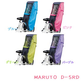 【キャッシュレス5%還元対象店舗です!!】更に20日は5の付く日で5倍!! 後子供乗せ専用 レインカバー MARUTO スイートレインカバー D-5RD 自転車 グッズ パーツ