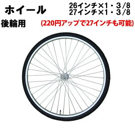 ホイール 26インチ リアホイールセット タイヤチューブ付属 一般自転車用 車輪 プラス220円で27インチに変更も可能