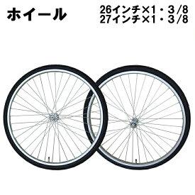ホイール 26インチ フロント・リアホイールセット タイヤチューブ付属 一般自転車用 車輪 プラス440円で27インチに変更も可能