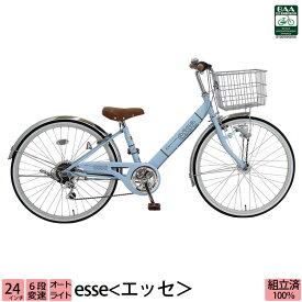 子供用自転車 エッセ 24インチ 6段変速 LEDオートライト 女の子
