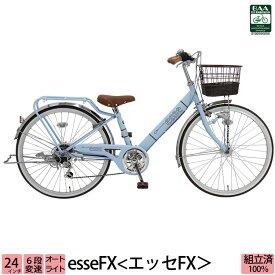 子供用自転車 エッセFX 24インチ 6段変速 LEDオートライト 女の子 誕生日プレゼント ギフト お祝い 贈り物 おしゃれ かわいい KIDS