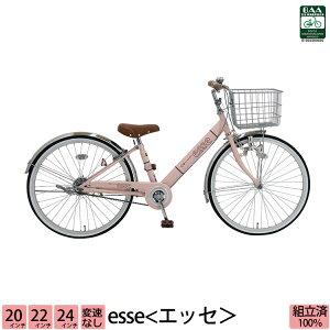 子供用自転車 エッセ 完全組立 24インチ 22インチ 20インチ 変速なし 女の子 小学生