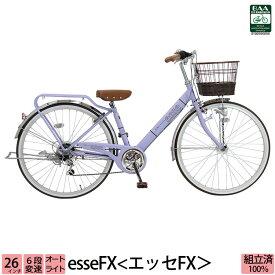 子供用自転車 エッセFX 26インチ 6段変速 LEDオートライト 女の子