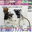 【送料無料】子供乗せ自転車 3人乗り対応 BAA アモル 26インチ ファッションサイクル 3段変速 自転車【前後子供乗せシートセット 選べる後ろ子供乗せ】