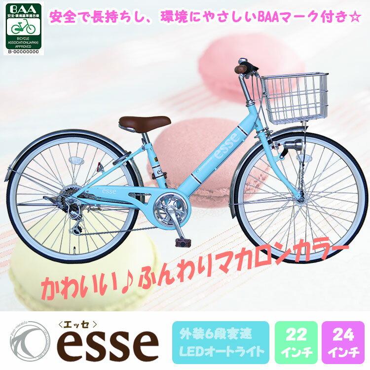 エントリーするだけ!!1万円以上ご購入でポイント3倍!!子供自転車 エッセ 24インチ 6段変速 LEDオートライト 女の子 男の子