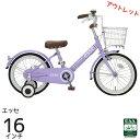 【送料無料】【完全組立】幼児自転車 エッセ 16インチ 18インチ BAA(安全基準)適合車 補助輪付き 女の子 男の子 自転車 幼児車