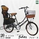 【完全組立・整備済み】【送料無料】子供乗せ自転車 フィデース fides 20インチ シマノ6段変速 LEDオートライト BAA適…