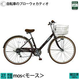 通勤通学自転車 モース 27インチ シマノ6段変速 オートライト 通勤 通学
