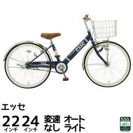 【キャッシュレス5%還元対象店舗です!!】 子供用自転車 エッセ 22インチ 24インチ 変速なし LEDオートライ 女の子 完全組立 限定地域送料無料