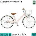 【P11倍〜】4/15当店ならエントリーするだけ!! 【在庫あり】子供用自転車 エッセ 24インチ 22インチ 20インチ 変速な…