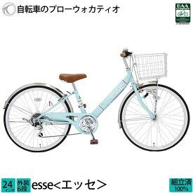 【キャッシュレス5%還元対象店舗です!!】 アウトレット 子供用自転車 エッセ 24インチ 6段変速 LEDオートライト 女の子 限定地域送料無料
