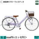 クリスマス早期予約受付中!!子供自転車 エッセFX 26インチ 6段変速 LEDオートライト 両立スタンド 女の子 アウトレット