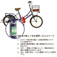 【ポイント5倍】スーパーセール連動企画!!子供乗せ自転車フィデースfides20インチシマノ6段変速LEDオートライトBAAチャイルドシート付き送料無料