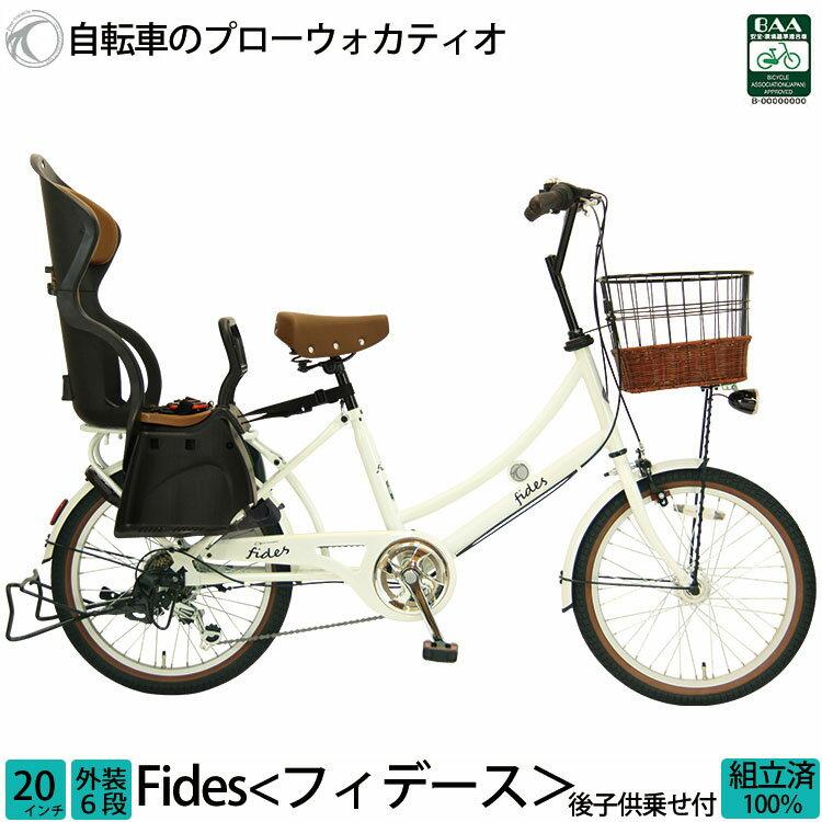 新生活応援フェア 1000円クーポン発行中!! 整備済み 子供乗せ自転車 フィデース fides 20インチ シマノ6段変速 LEDオートライト BAA チャイルドシート付き 後子供乗せアップグレード可