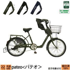 【キャッシュレス5%還元対象店舗です!!】 アウトレット 子供乗せ自転車 パテオ 22インチ FBC-011 前子供乗せシート 在庫限り