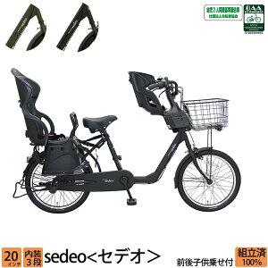 子供乗せ自転車 セデオ 前後セット チャイルドシート 20インチ 3段変速 完全組立 オートライト 3人乗り対応