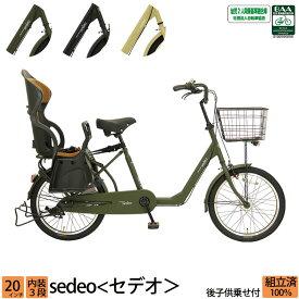 アウトレット 子供乗せ自転車 セデオ 小径 20インチ 3段変速 オートライト 幼児2人同乗 後子供乗せシート