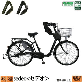 なし 自転車 電動 子供 乗せ