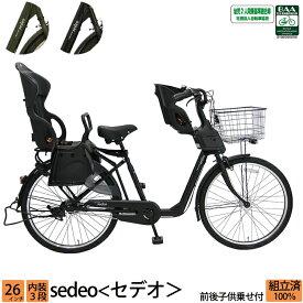 アウトレット 子供乗せ自転車 セデオ 26インチ 幼児2人同乗 3段変速 オートライト 前後子乗せシート