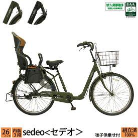 アウトレット 子供乗せ自転車 セデオ 26インチ 3段変速 オートライト 幼児2人同乗 後子供乗せシート