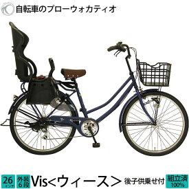 【キャッシュレス5%還元対象店舗です!!】 アウトレット 子供乗せ自転車 ウィース 26インチ 6段変速 子供乗せ 通勤 通学 オートライト 在庫限り