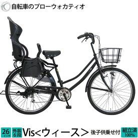 子供乗せ自転車 極太タイヤ ウィース 26インチ 6段変速 後子供乗せ オートライト