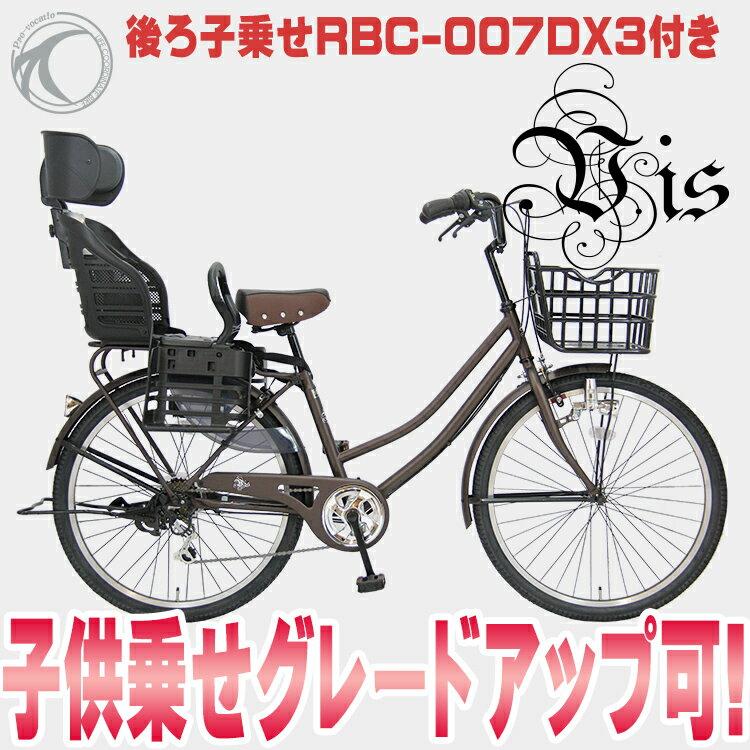 【完全組立】子供乗せ自転車 vis ウィース 26インチ 6段変速 子供乗せ対応 通勤 通学 自転車【子供乗せグレードアップ可】