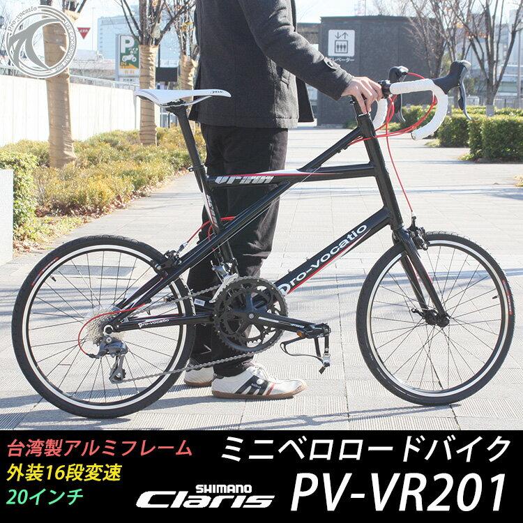 【完全組立】【台湾製アルミフレーム】ミニベロ PV-VR201 20インチ 外装16段変速 アルミフレーム シマノ クラリス ドロップハンドル スポーツ エントリーモデル