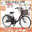 【在庫あります!】ヤマハ 電動自転車 yamaha パス ナチュラM 2017年モデル PA24NM 6.2Ah 24インチ 内装3段変速 BAA(安全基準)適合車 子供乗せ対応 パスナチュラ 買い物