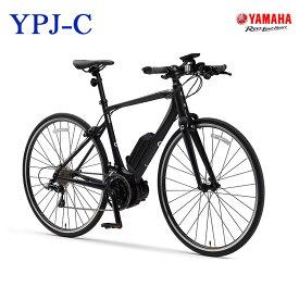 【キャッシュレス5%還元対象店舗です!!】 ヤマハ 電動自転車 YAMAHA YPJ-C 700×28C 電動クロスバイク スポーツ 限定地域送料無料