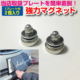 ナンバープレート取付用マグネット/中古車展示用に!写真撮りに!簡単に脱着できます(1プレート分、2個入り)