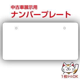中古車展示用ナンバープレート(無地/プレート色:白)