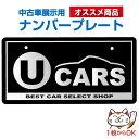 【オススメ】中古車展示用ナンバープレート(U-CARS/プレート色:艶有り黒/印刷色:メタリックシルバー)