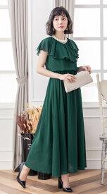 ●ふんわりシフォン 大きめフリル襟のロングドレス ワンピース フォーマル セレブ エレガント きれいめ 大人可愛い 結婚式 披露宴 発表会 演奏会 お出かけ