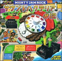 サウンドバクテリア#12/MIGHTYJAMROCK【あす楽対応】