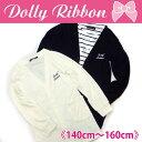 【メール便(L)OK】【Dolly Ribbon】春の新バージョン入荷!!人気のニットソー ロングカーディガン 《140cm 150cm 160cm 女児 女の...