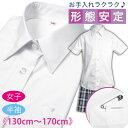 【送料無料】形態安定加工で手間いらず!! 女子 白 半袖 スクールシャツ カッターシャツ《130cm 140cm 150cm 160cm 170cm 女の子》