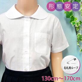 【送料無料】形態安定加工で手間いらず!! 白 半袖 丸襟 ブラウス スクールシャツ 《130cm 140cm 150cm 160cm 170cm 女子 》