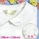 【送料無料】リボンの刺繍入り♪長袖 シンプルで万能 前開きタイプ 綿100% キッズ ニットブラウス 丸襟 ブラウス 《90…