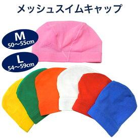 【メール便送料無料】メッシュ スイムキャップ キッズ 水泳帽《女児 女の子 男児 男の子 子供用》