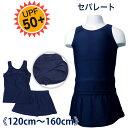 【メール便(S)OK】セパレート スクール水着 トップス&スカート付きパンツの上下セット UPF50+《120cm 130cm 140cm 150…