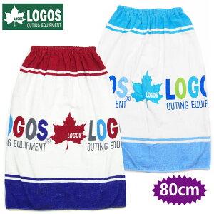 【メール便送料無料】LOGOS 80cm丈 キッズ ラップタオル 綿100% 巻きタオル プールタオル ロゴス《女の子 女児 男の子 男児》