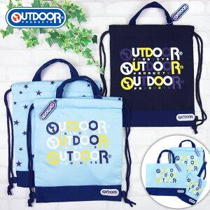 【メール便送料無料】OUTDOOR PRODUCTS 2Wayバッグ 背負えて便利♪ 通園・通学の必需品 アウトドア プロダクツ《男の子 男児 女の子 女児》