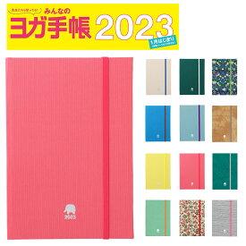 ヨガ手帳 2020年 全11柄(オリジナル7柄+限定4柄)