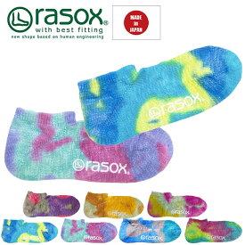 ラソックス rasox 靴下 ソックス メンズ レディース タイダイ・ロウ