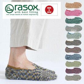 ラソックス rasox カバーソックス スプラッシュカバー